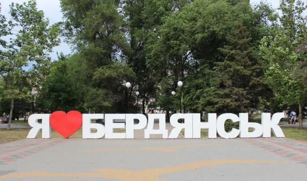 Поездки в Бердянск