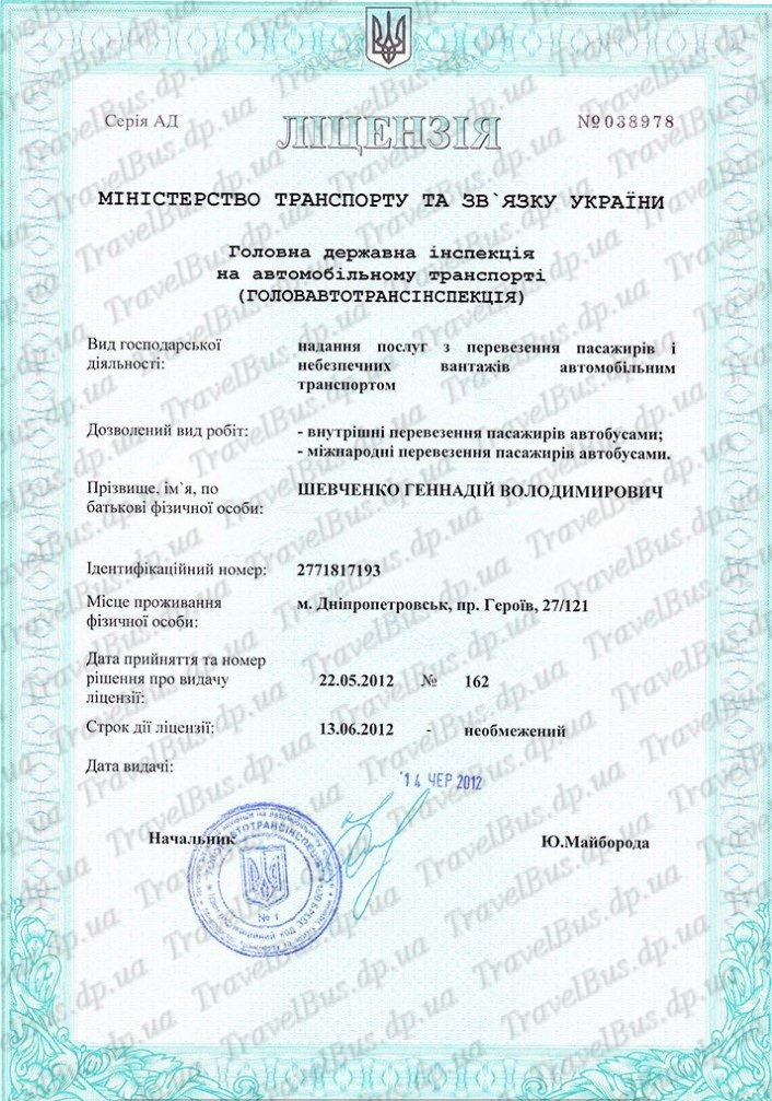 Мы получили лицензию на международные перевозки